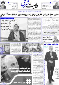 انتشار شماره 484 روزنامه ولایت شرق